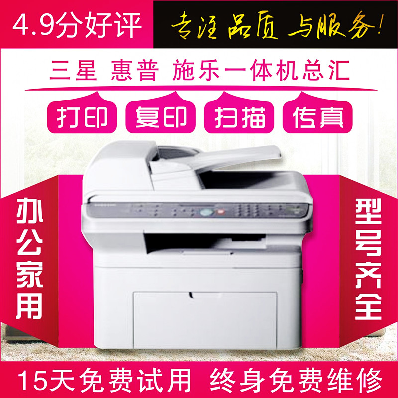 Samsung 4521 HP second-hand black and white laser printing copy scanning  fax machine office home small A4