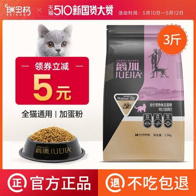 加 粮 1.5kg fattening pensive hair ball 3 kg beautiful short-selling short salt diet into cats pick up natural food