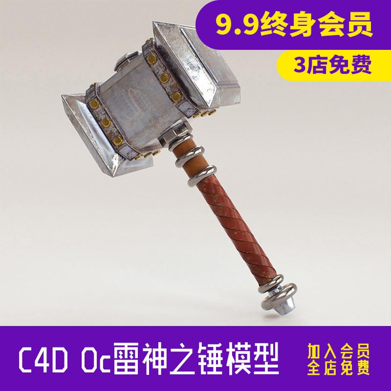C4DOctaneRender雷神之锤模型素材创意模型3D工程场景MX650
