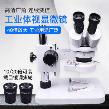 Flag-induced high-definition electro-optical stereo binocular microscope digital professional mobile phone repair industry precision CCD home science lab 10000 5000 children to see sperm 1000 times