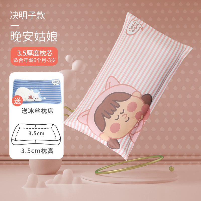 Good Night Girl [pillow Height 3.5cm Recommended Age 6 Months -3 Years Old]