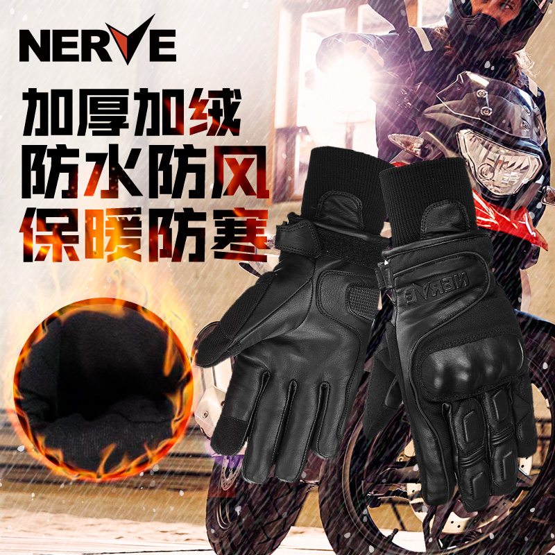 Germany NERVE motorcycle riding gloves motorcycle autumn thickening warm waterproof windproof drop Knight leather male