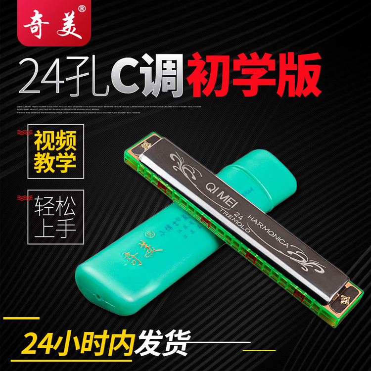 Chimei harmonica 24-hole Polyphony C harmonica beginner children adult students getting started Echo harmonica