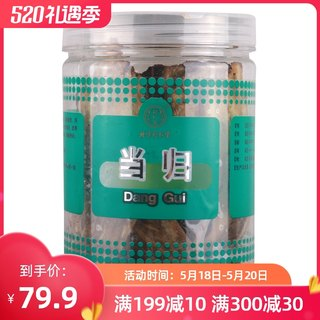 Tongrentang Angelica 100g Gansu Angelica slices Angelica slices