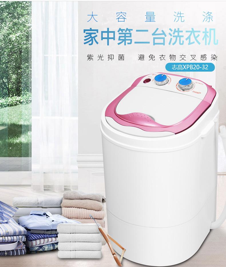 志高新款迷你小型半全自动家用婴儿童洗衣机带甩干详细照片