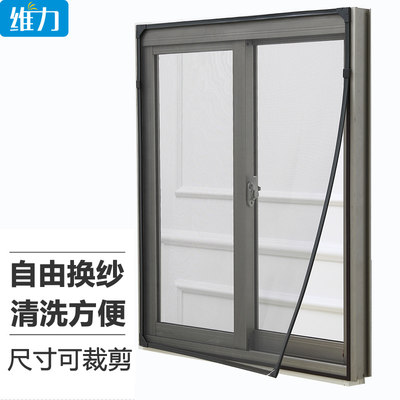 Self-adhesive anti-mosquito screen, door screen and window net, self-installed magnet, magnetic magnetic stripe, simple screen net, household sand window net, removable