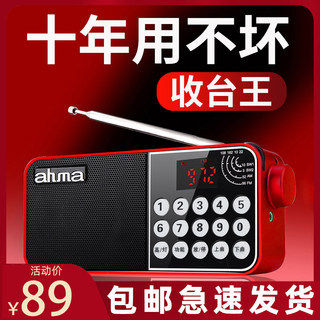 Elderly Radio Older New Type Full Band Portable Mini Listening to Play Multifunction Rechargeable Small Semiconductor
