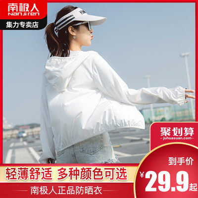 Antarctic people ice silk sunscreen women 2021 summer new loose short jacket long-sleeved sunscreen shirt thin breathable sunscreen