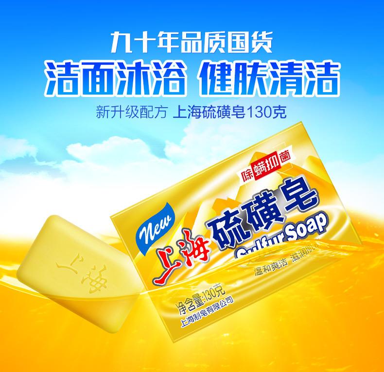 上海硫磺皂抑菌除螨洗脸皂130g*4块