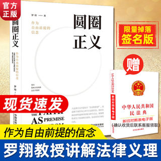 Spot genuine circle justice Luo Zhenyu recommended Luo Xiang discussed the concept and reality of legal justice and morality, analyzed the social hotspot case study experience and thinking about life, legal consciousness and concept of the rule of law