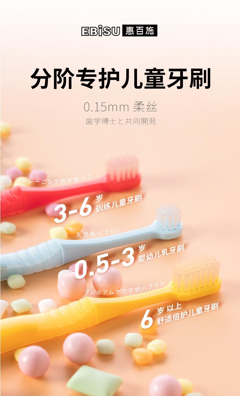 日本进口 EBISU 惠百施 B-7701EG 儿童分阶段专护 细软毛牙刷 2支 天猫优惠券折后¥39包邮(¥69-30)多年龄段可选