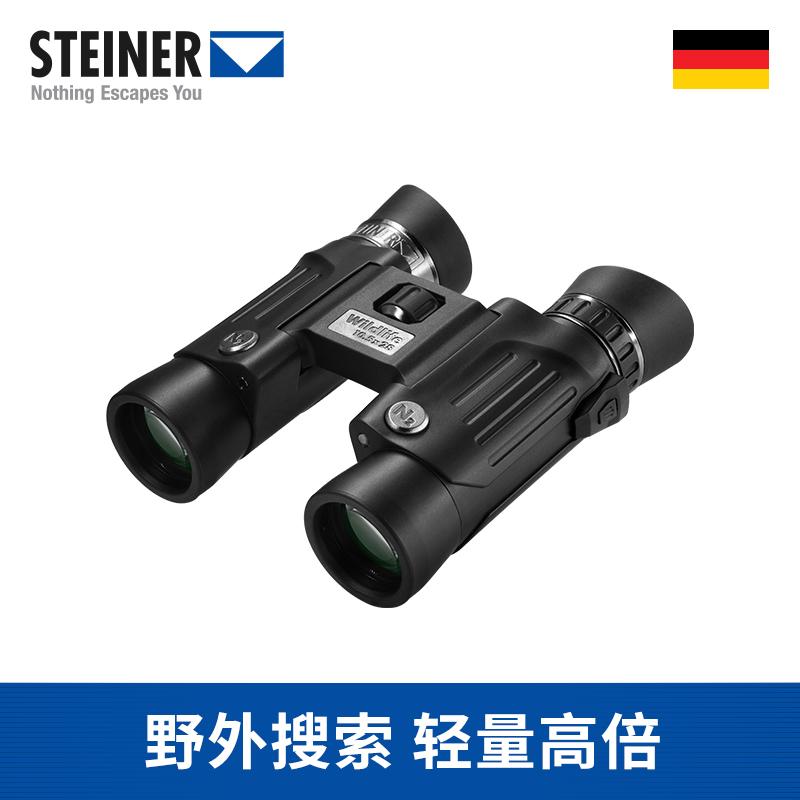 STEINER视得乐德国望远镜2323双筒夜视微光高倍高清轻便演唱会