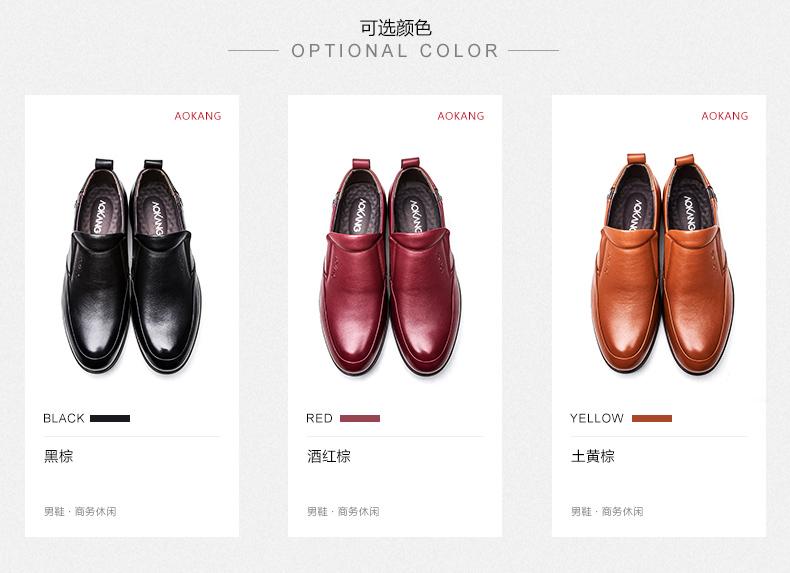 奥康新款套脚简易轻便商务休闲皮鞋高清展示图 5