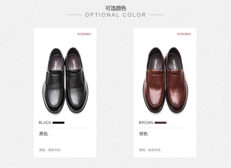 奥康皮鞋新款真皮防臭舒适商务休闲皮鞋子耐磨套脚简易爸爸鞋高清展示图 5