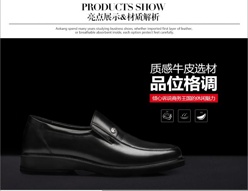 奥康商务休闲皮鞋 男士真皮男鞋低帮鞋子单鞋 舒适套脚爸爸鞋正品高清展示图 12