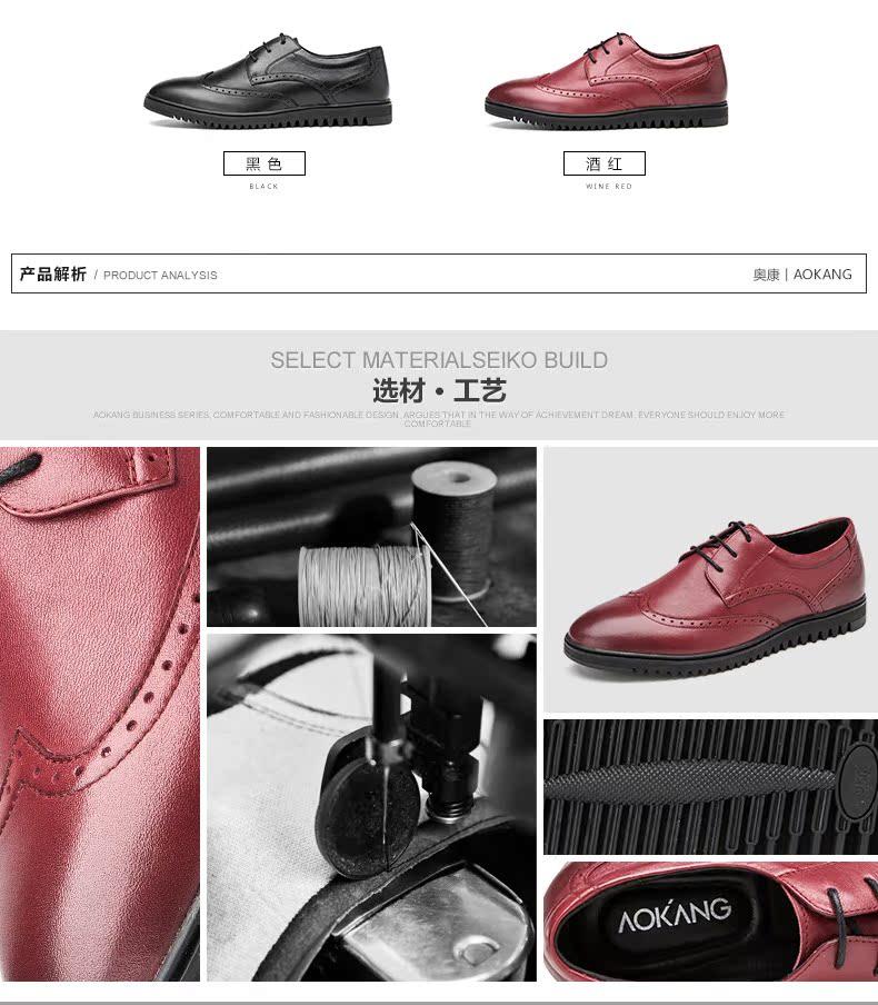 奥康男鞋 新款潮流尖头雕花布洛克低帮男鞋真皮英伦男单鞋高清展示图 5