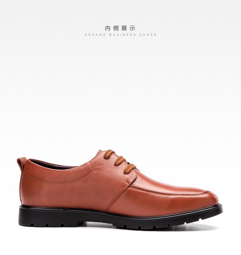 奥康皮鞋男士商务休闲皮鞋真皮软面皮舒适耐磨低帮皮鞋高清展示图 23