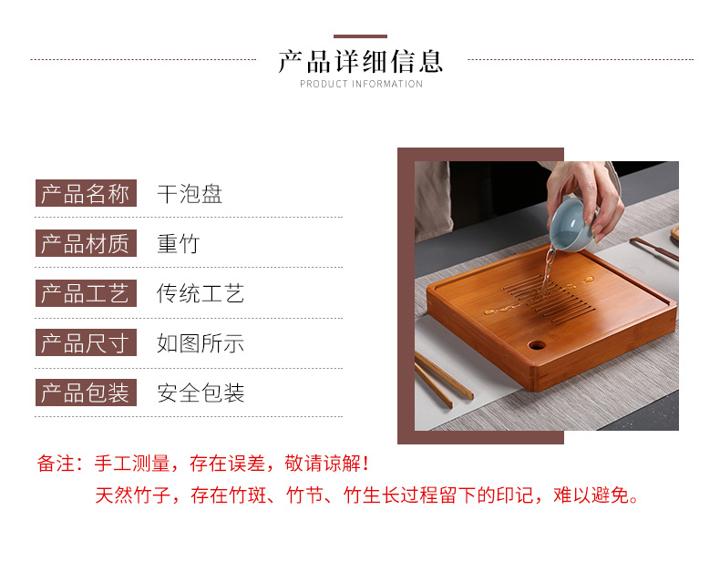 In building water bamboo kung fu tea tea set dry ground plate household dry dip tea saucer dish