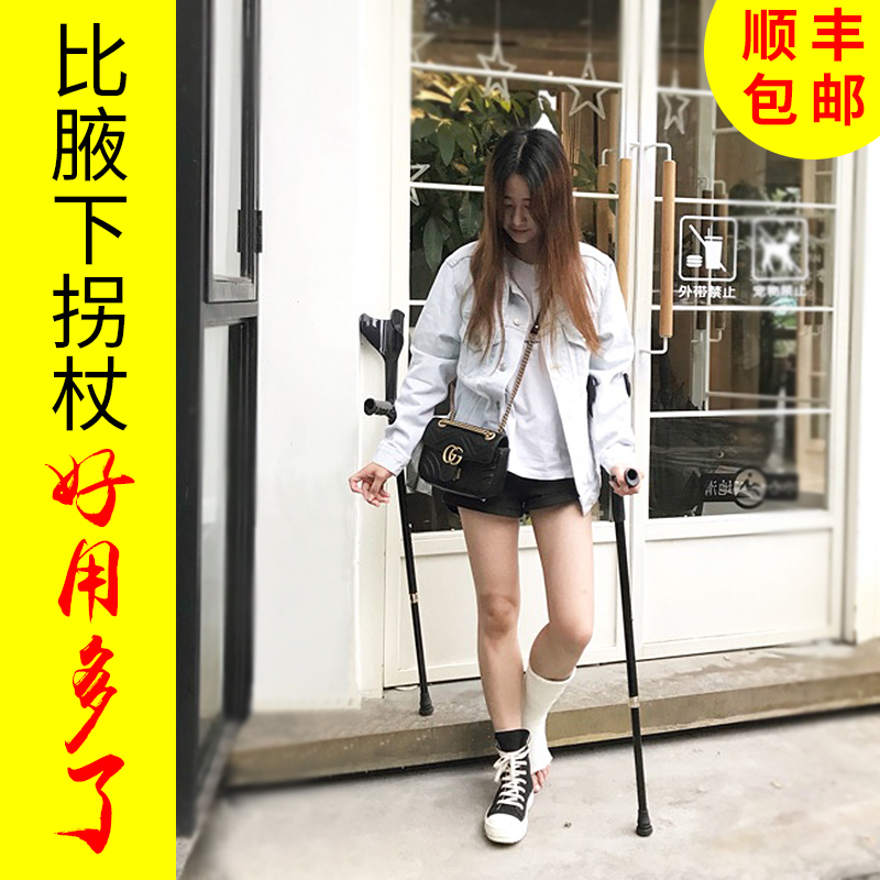 Foot fracture crutches medical rehabilitation armpit height adjustable non-slip lightweight double crutches children elbow arm type
