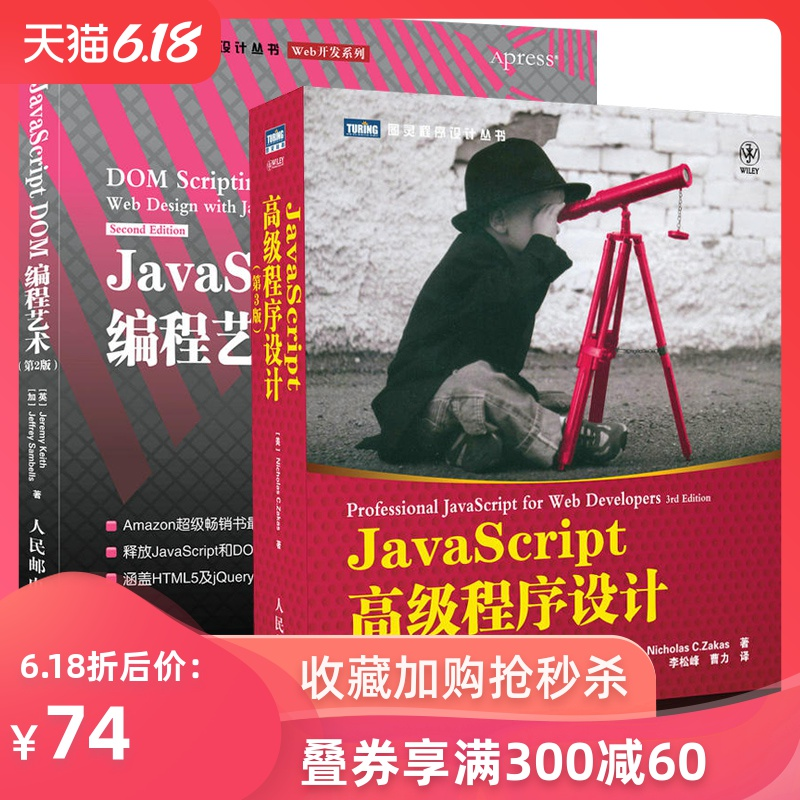 Usd 42 25 Javascript Advanced Programming 3rd Edition Javascript Dom Programming Art 2nd Edition Js From Getting Started To Mastering Web Front End Development Book Programming Introduction Zero Basic Symitly Html5
