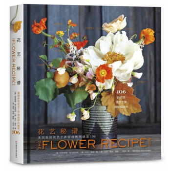 Floral secret spectrum of cutting-edge American natural wind flower arrangement Floral Studio 106 home home home gardening tips to master the natural floral floral design floral art book edited by Alessia Harlan, Indiana