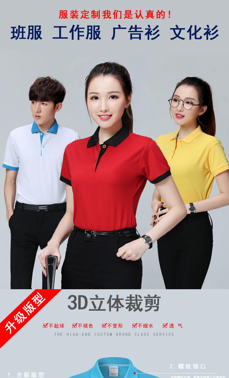 定制T恤短袖纯棉翻领广告文化POLO衫工作服定做 夏季款男女班服1张