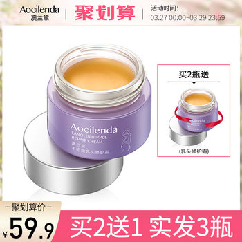 Australia Lauder nipple cream nipple cream pregnant lactating sheep grease protection cream nursing care Soothing Firming