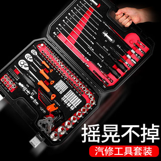 Auto repair tool set sleeve wrench ratchet car repair portfolio repair tool box universal multi-function small flight