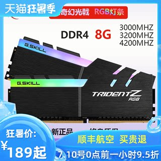 Zhiqi DDR4 memory module 8g magic halberd 2400 2666 3000 3200 Royal halberd flash memory