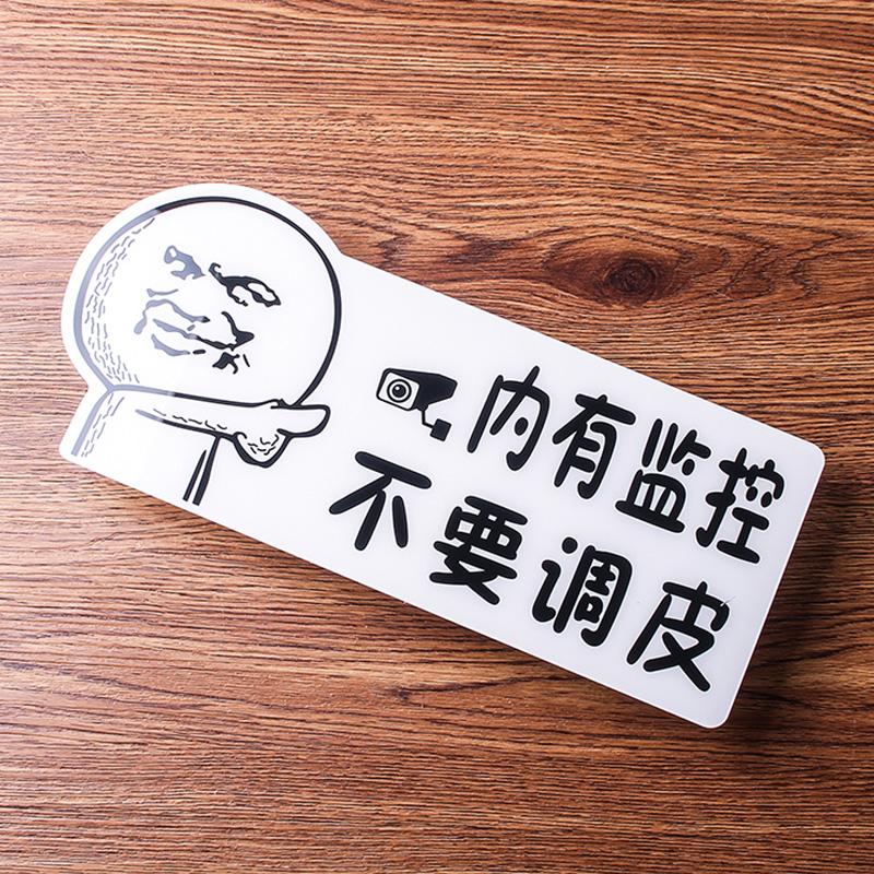 标识款内有监控不要搞笑提示牌账号牌监控标志请保持微笑动漫标识调皮标识WIFI密码区域门牌牌禁止吸烟墙贴