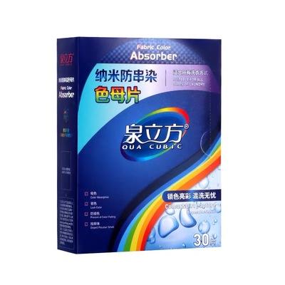 泉立方色母片防染色洗衣不染色防串染吸色片防串色洗衣片官网正品