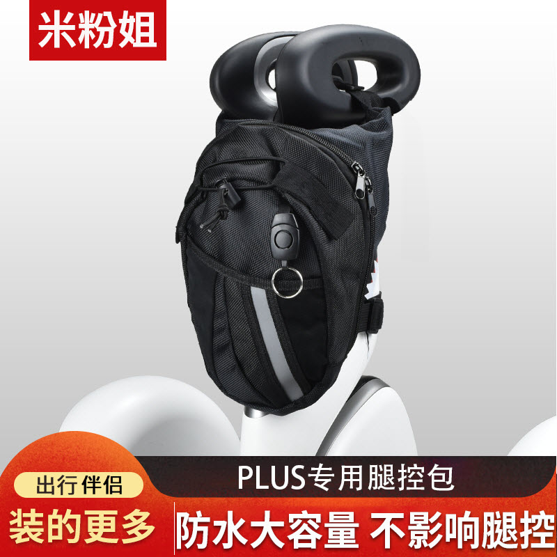 Xiaomi 9 9 balanced car Plus modified accessories fat nine leg control hook bag charger collection kit new