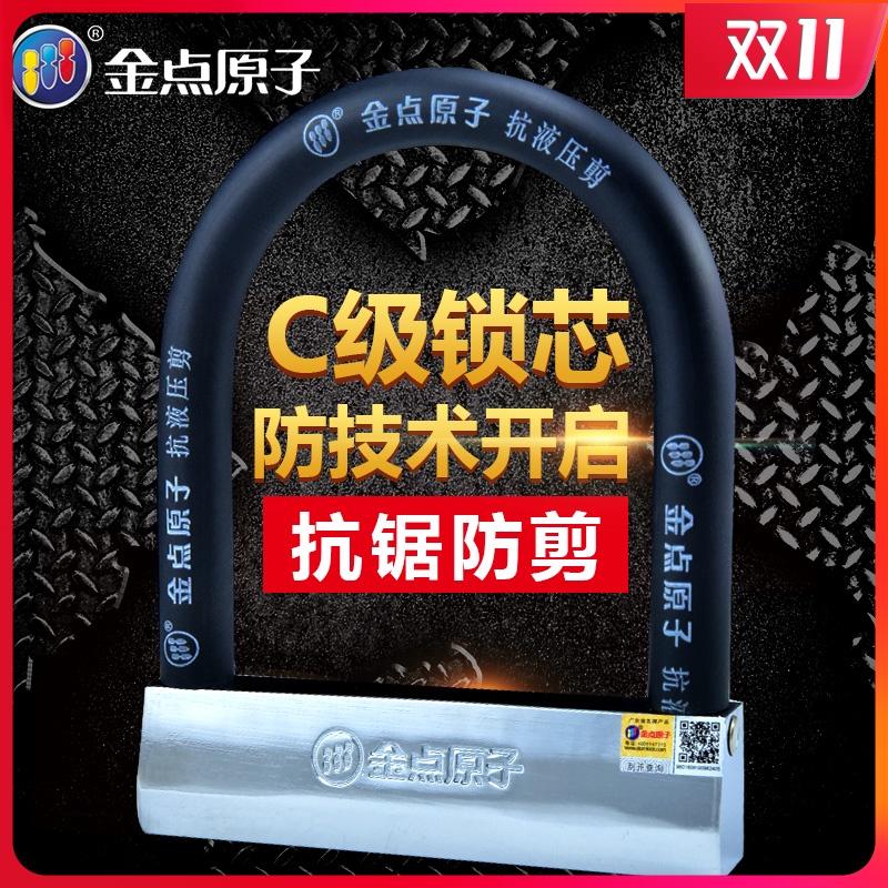 金点原子锁摩托车锁防盗U型锁电瓶电动车锁抗液压剪U形锁C级大锁