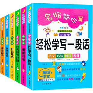 全套6册 注音版小学生黄冈作文书 日记周记起步1-2-3-6年级带拼音辅导大全集看图说话写话入门一年级二年级三年级训练好词好句好段