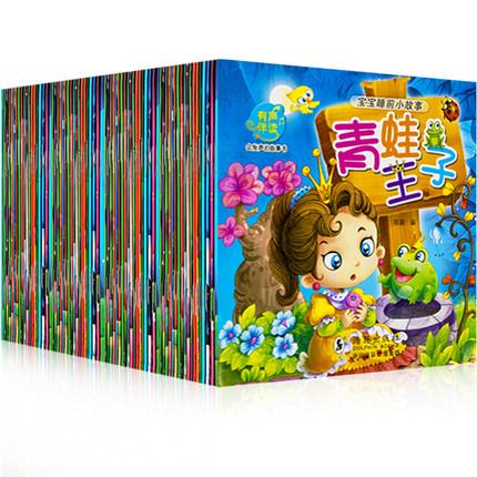【随机20册】有声彩图注音儿童故事书券后9.8元包邮