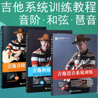 Genuine free shipping full set of Tsai Wen-scale exhibition guitar chord arpeggios systematic training tutorial teaching guitar skills Bakelite the guitar fingering exercises ultimate training using scan code attached video lectures and demonstrations