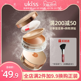 UKISS loose powder set makeup powder cake oil control lasting waterproof and sweat does not take off makeup student cheap dry skin powder concealer