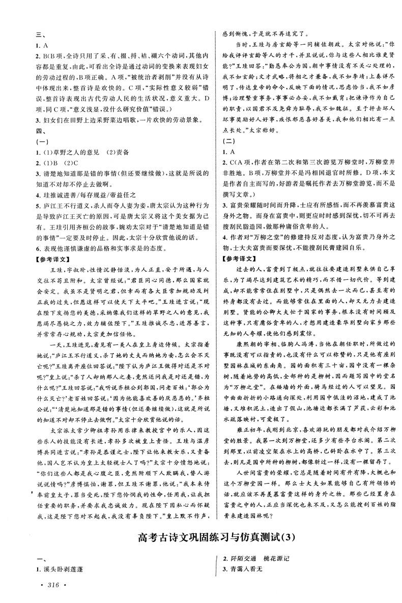 新版版上海高考零距离突破语文专项提高古诗文巩固练习与仿真测试附解题思路安徽师范大学出版社上海高三语文系统复习用书详细照片