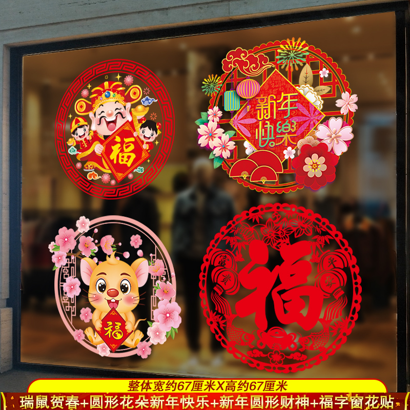 Ruishu Hechun + Round Flowers Happy New Year + New Year Round God Of Wealth + Blessing Window Sticker