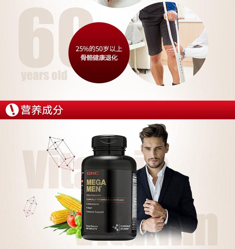 预售GNC健安喜男性维矿复合缓释180片*2瓶复合男多维生素 营养产品 第6张