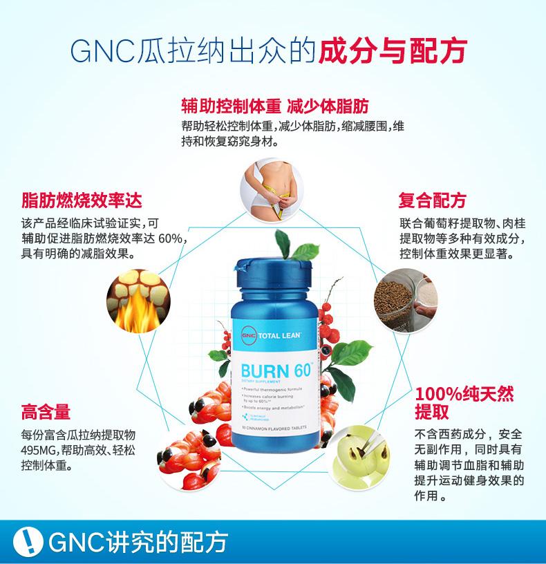 预售 GNC健安喜左旋肉碱顽固型瓜拉纳burn60补充体力辅助健身 营养产品 第8张
