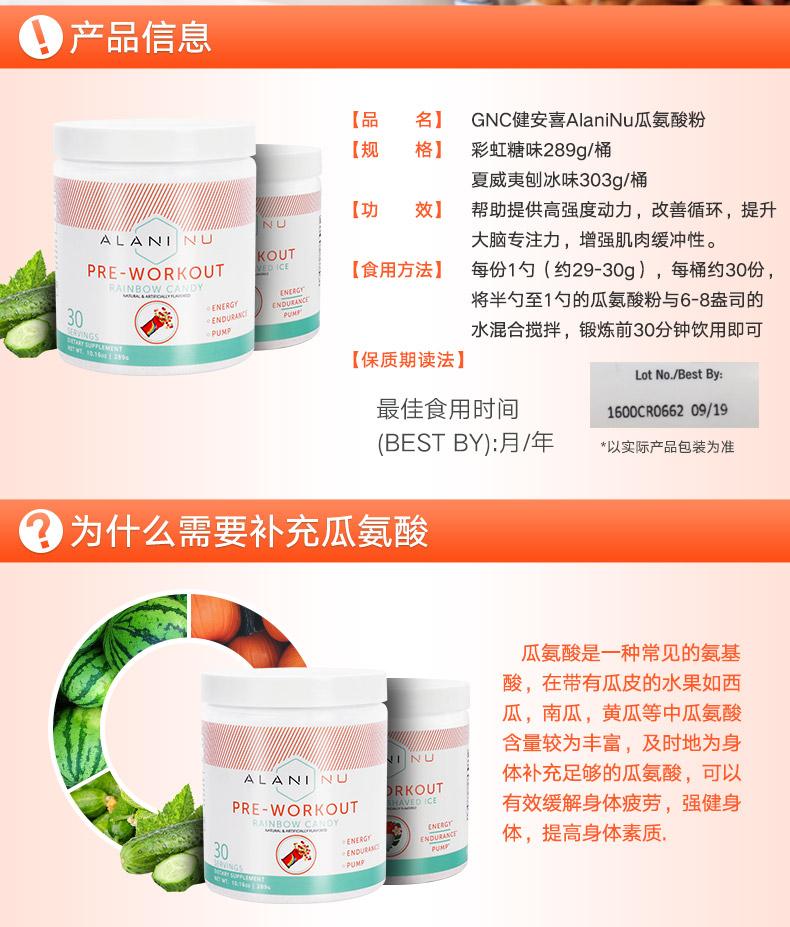 GNC健安喜AlaniNu瓜氨酸粉增肌提升运动力氨基酸肌肉营养 ¥939.00 营养产品 第2张