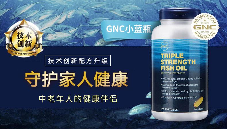 预售GNC健安喜浓缩加强无腥鱼油软胶囊120粒*2瓶DHA&EPA中老年 营养产品 第1张