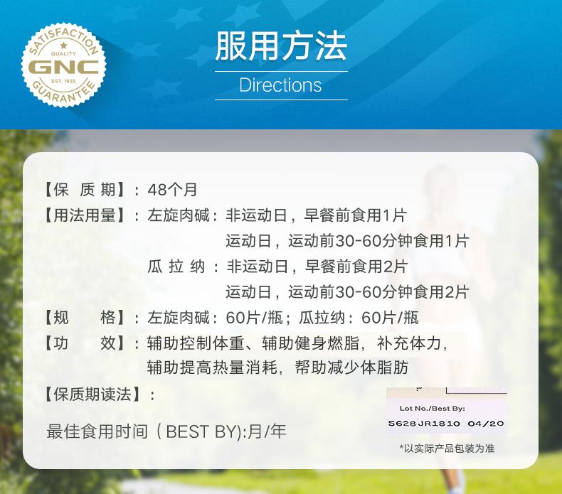 预售 GNC健安喜左旋肉碱顽固型瓜拉纳burn60补充体力辅助健身 营养产品 第3张