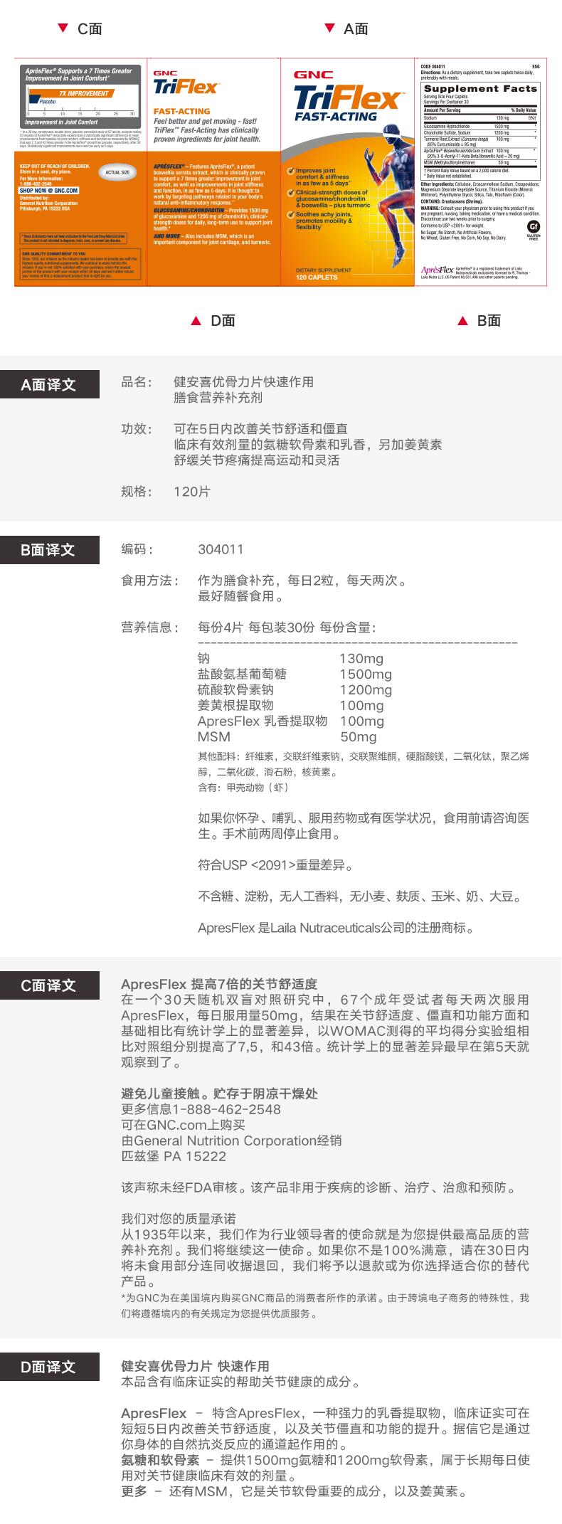 GNC健安喜triflex优骨力氨糖软骨素快速舒适120粒维骨力骨维力3瓶 营养产品 第12张