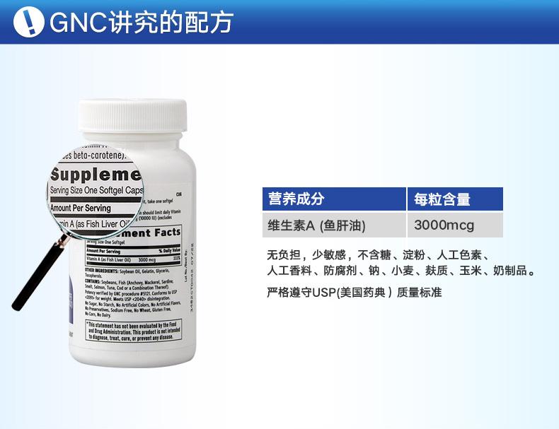 GNC健安喜维生素A胶囊180粒告别夜盲缓解眼涩润滑肌肤 ¥259.00 营养产品 第3张