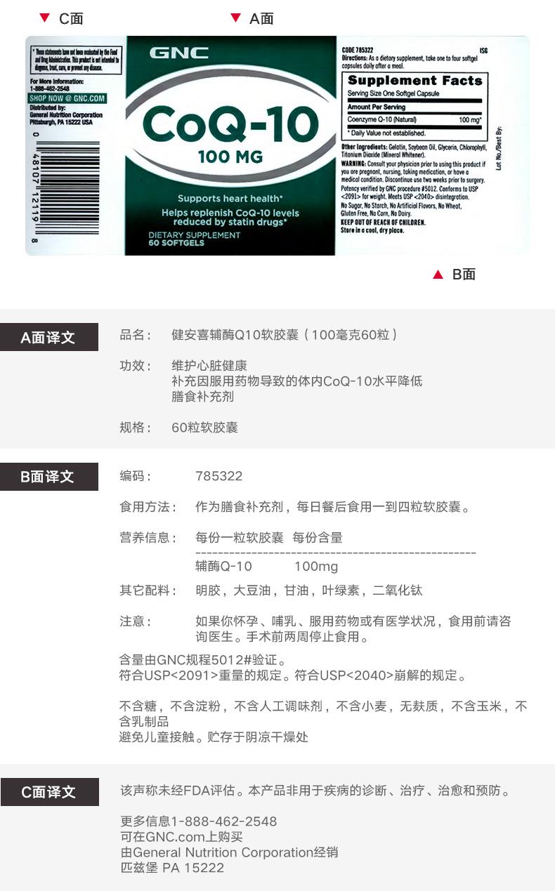 GNC健安喜辅酶Q10软胶囊心脏保健100mg*60粒2瓶辅助抗压 营养产品 第12张