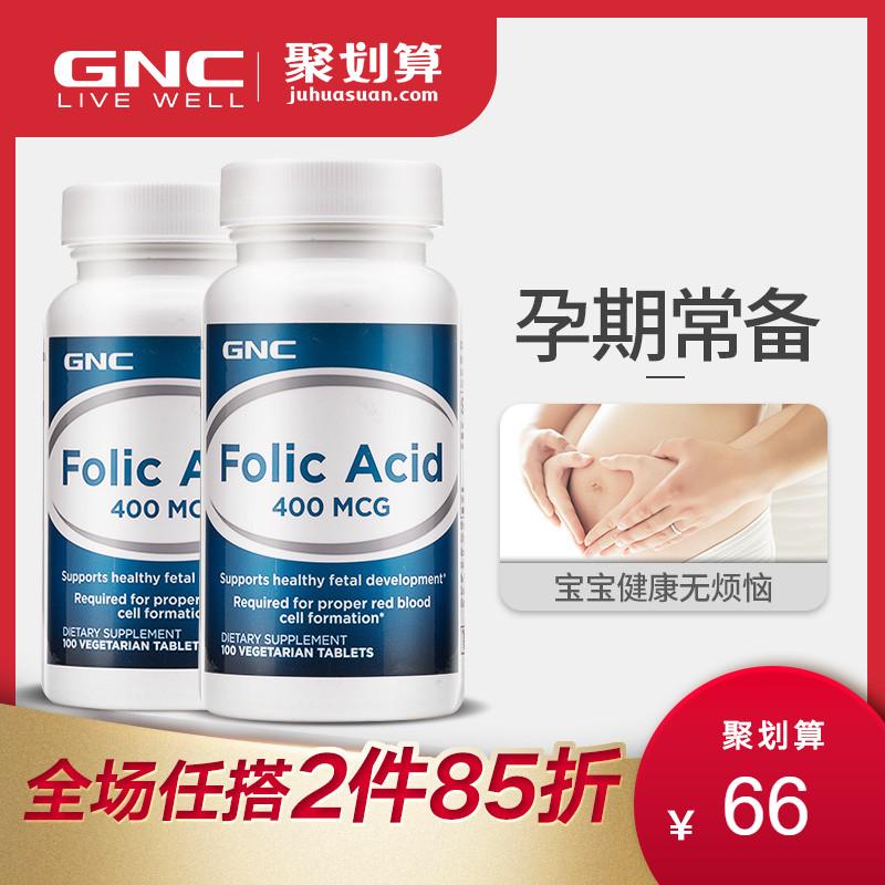 GNC Jiananxi беременных женщин фолиевой кислоты для 400mcg * 100 таблеток беременной беременной матери должны * 2 бутылки