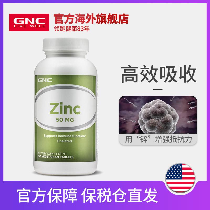 GNC Jiananxi глюконат цинковые таблетки взрослый цинк 50 мг * 250 таблеток помогают здоровому развитию оригинал
