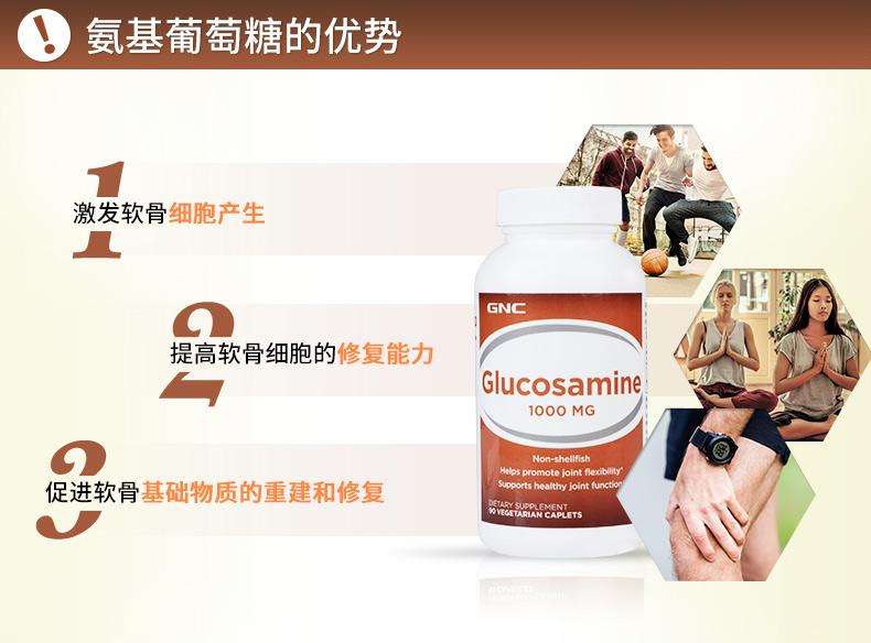 GNC健安喜关节宝氨糖软骨素片美国进口氨基葡萄糖修复软骨90粒 营养产品 第6张